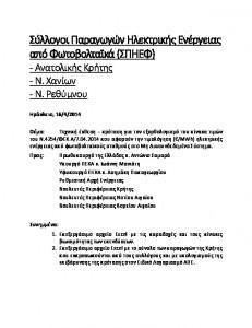 1-Έκθεση-Πρόταση-ΣΠΗΕΦ-ΜΔΝ-περί-Τιμολόγησης-του-Ν.-4254