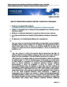 17-Οδηγίες-για-συμπλήρωση-δήλωσης-ΜΕ-ΧΕ-ΔΕΔΔΗΕ