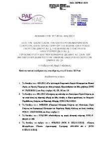 42-3-Απόφαση-ΡΑΕ-Αρ.2014-333