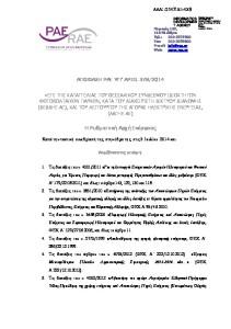 42-4-Απόφαση-ΡΑΕ-Αρ.2014-378