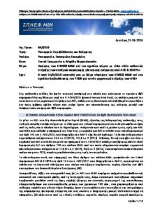 64 - Δημόσια Διαβούλευση σχεδίου νόμου ΑΠΕ - Θέσεις των ΣΠΗΕΦ ΜΔΝ-thumbnail